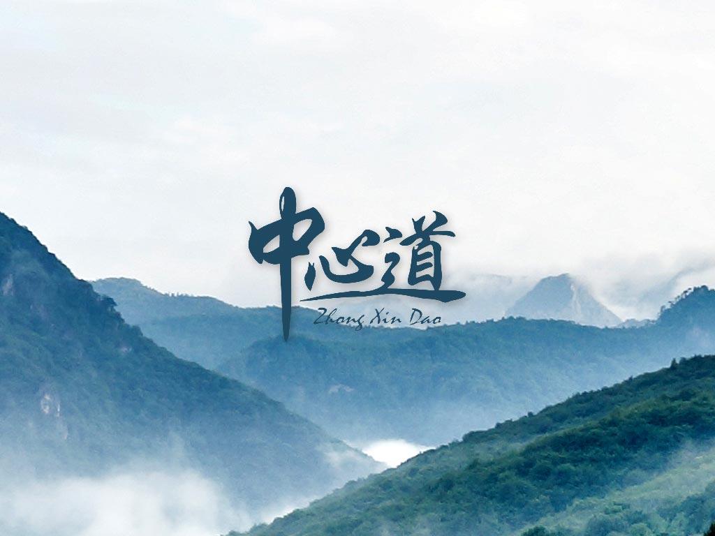 Zhong Xin Dao ILC